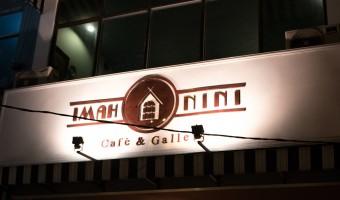 Tempat Ngopi di Bogor: IMAH NINI Cafè & Gallery